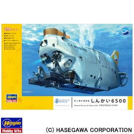 ≪15%OFF≫【ハセガワ】 1/72 サイエンス・ワールドシリーズ No.01 有人潜水調査船 しんかい6500
