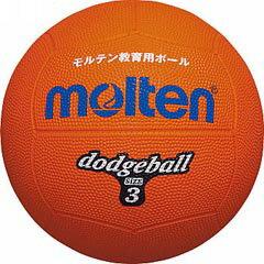 【モルテン】 ドッジボール 3号球 [カラー:オレンジ] #D3OR 【スポーツ・アウトドア:レクリエーションスポーツ:ドッジボール】【MOLTEN】