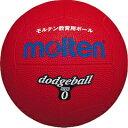 【モルテン】 ドッヂボール 0号球 [カラー:赤] #D0R 【スポーツ・アウトドア:レクリエーションスポーツ:ドッジボール】【MOLTEN】