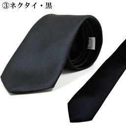 礼装小物5点セット 喪章 靴下 ネクタイ 御念珠 香典袋 送料無料