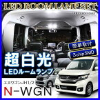 N-WGN NWGN LED ルームランプ 48灯 ホワイト ルームライト 車内 照明 交換 内装 カスタム パーツ アクセサリー 車中泊 ホンダ Nワゴン エヌワゴン JH1 JH2 室内灯