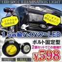 LED スポットライト ボルト型...