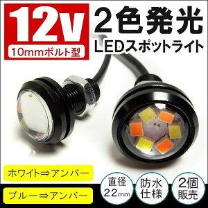 LED スポットライト デイライト ウインカー連動 防水 2色発光 2個セット ボルト型 2個セット 防水【メール便】