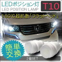 T10 T16 LED ポジショ...