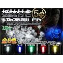 LED φ5mm 12V 自動車...