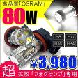 フォグランプ LED HB4 H11 H8 H16 80W OSRAM製 2個セット
