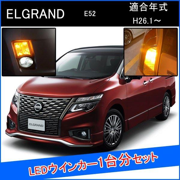ライト・ランプ, ウインカー・サイドマーカー  e52 led t20 LED E52