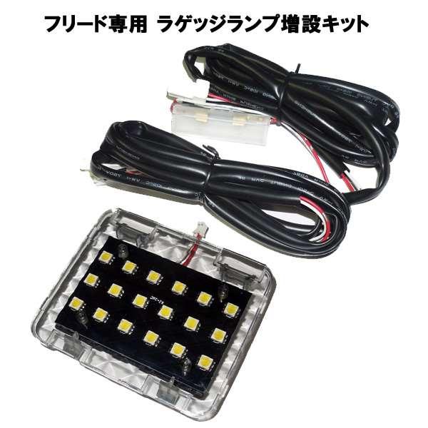 ライト・ランプ, ルームランプ  GB3 GB5 LED LED FREED GB