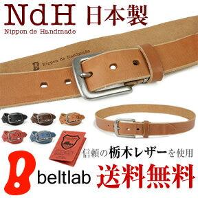 【ベルト】【送料無料】ベルト専門店♪選べる900種類【日本製】『 Nippon de Hand…