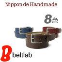 ベルト専門店♪選べる970種類【送料無料 日本製 ベルト】『 Nippon de Handmade 』こだわり牛革の細みスタンダード、日本で革職人さんがベルト1本1本手作り、メンズ、レディースにベーシックな本革ベルト MEN'S Belt LADY'S Belt