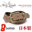 【アインソフ Ain Soph ベルト 送料無料 日本製】『 Nippon de Handmade 』針金を巻いたような真鍮バックルが印象的、日本で職人さんがベルト1本1本手作り、使うほどに味わい深いパラフィンレザーがたまらない牛革ベルト MEN'S Belt LADY'S Belt