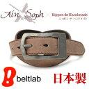 【アインソフ Ain Soph ベルト 送料無料 日本製】『 Nippon de Handmade 』太番手ステッチに無骨な真鍮ギャリソンバックル、日本で職人さんがベルト1本1本手作り、使うほどに味わい深いパラフィンレザーがたまらない牛革ベルト MEN'S Belt LADY'S Belt