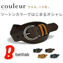 【本革ベルト】『couleur-クルール-』使いやすい3.5cm幅に丸みのバックル。シンプルに色のおしゃれを楽しめるツートンカラーベルト。ベーシックなカラーのブラック、ブラウン、キャメル、ネイビー。カジュアルにもシックにも♪メンズ、レディースに♪