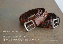 【ベルト専門店♪選べる1000種類】『tricote-トリコッテ-』ベーシック、細みなメッシュベルト。メンズにもレディースにもおすすめの3cm幅の牛革編み込みメッシュベルト