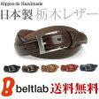 【送料無料 ベルト 日本製 栃木レザー】『 Nippon de Handmade 』『 Nippon de Handmade 』こだわり栃木レザーの上品スマートデザイン、日本で職人さんがベルト1本1本手作り、革を楽しんでいただける ビジネスベルト 本革ベルト 牛革ベルト 紳士ベルト Belt ギフト メンズ