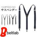 サスペンダー メンズ 日本製 2.5cm幅 Flow 上品さただようクラシカルデザイン ビジネスベルト 紳士ベルト MEN'S Belt
