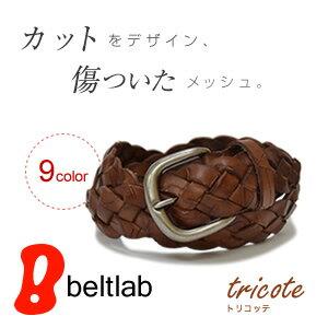 벨트 전문점 ♪ 선택할 820 종류 『 tricote-트리 코 테-』 가기를 꽉 들어갔다 인상적인 디자인, 선택할 수 있는 8 색 재미, 맨 즈, 레이디스 단단히 소가죽 메쉬 벨트 MEN 'S Belt LADY 'S Belt