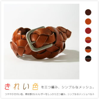 『 Tricote-트리 코 테-』 윤기 예쁜 색상, 소재 감 좋은 가죽을 단단히 땋은 머리, 심플한 메쉬 벨트