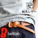 【栃木レザー ベルト 日本製 送料無料】「バーンズ Barns」 ベルト/メンズ/レディース/バックルレス/金属アレルギー/軽量/軽い/レザーベルト/ギフト/牛革ベルト/本革ベルト/MEN'S Belt/LADY'S Belt/ベルト LE-4275 BL-BN-0001