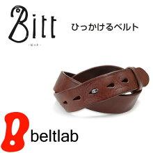 【ひっかけるベルト】『Bitt-ビット-』ベルト専門店からベルトのあたらしいスタイル、しっかり牛革きれい色、シンプルとマリンの2つのデザイン、メンズ、レディースに快適な着け心地の本革ベルトMEN'SBeltLADY'SBelt