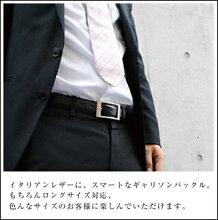 【送料無料】ベルト専門店♪選べる700種類【メンズビジネスベルト】日本でハンドメイド、イタリア牛革、ベーシックなバックルのレザーベルトベルト専門店の本革ベルトMEN'SBeltLADY'SBelt『NippondeHandmade』