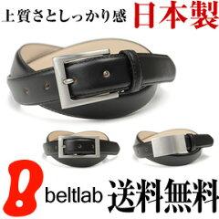 ベルト メンズ 本革 送料無料 日本製 ビジネスベルト『 Nippon de Handmade 』上質さとしっかり感、日本で職人さんがベルト1本1本手作り メンズ レディース にベルト専門店が考えたベーシックな 牛革 ベルト 紳士 ベルト Belt ギフト