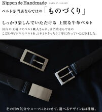 ベルト専門店♪選べる1000種類【送料無料日本製ビジネスベルト】『NippondeHandmade』上質さとしっかり感、日本で職人さんがベルト1本1本手作り、メンズ、レディースに専門店が考えたベーシックな本革ベルト牛革ベルト紳士ベルトMEN'SBeltLADY'SBelt