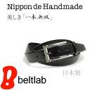 【送料無料 ベルト 日本製 無双】『 Nippon de Handmade 』美しく丈夫な一本無双、日本で職人さんがベルト1本1本手作り、クラフトマンシップがつまったシンプルな本革ベルト 牛革ベルト 紳士ベルト 匠 MEN'S Belt LADY'S Belt 父の日