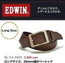 『EDWIN エドウィン ベルト』ロングサイズ、35mm幅に四角いギャリソンバックル、定番ベーシックデザイン、こだわりイタリア牛革のレザーベルト