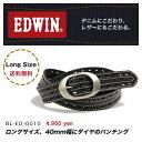 『EDWIN -エドウィン-』ロングサイズの40mm幅、ダイヤのパンチ...