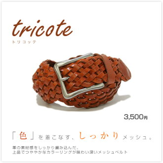 """Clean color mesh belt! men's and ladies in popular! """"tricote - トリコッテ -' sense of simple buckles and leather material carefully woven mesh belt, color choose from leather belt for women MEN's Belt LADY's Belt"""
