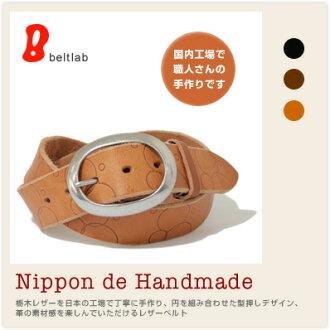 『 Nippon de Handmade 』 엔 조합 펀칭 디자인이 맛 있는, 도치기 가죽 일본 공장에서 정 성스럽게 핸드메이드 가죽 소재 감을 즐기실 수 레더 벨트