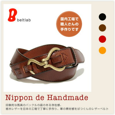 『 Nippon de Handmade 』印象的な馬具のバックルの品のある存在感、栃木...