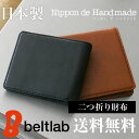 【財布 メンズ 二つ折り 日本製 送料無料】『 Nippon de H...