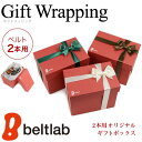 Wrapping_2b_m01