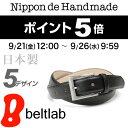 【ベルト 日本製 ビジネスベルト メンズ レディース 送料無料】『 N...