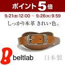 ベルト専門店 の日本製 本革ベルト 送料無料 ちょっぴり細みでスマート...
