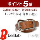 ベルト専門店 の日本製 本革ベルト 大人気の馬蹄型バックルがかっこいい...