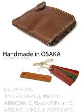 財布メンズレディース長財布二つ折り財布コンパクト財布小銭入れコインケースさいふサイフポケットサイズ/送料無料日本製栃木レザーpot-ポット-/ナチュラルでやさしいハンドメイド、旅行先のセカンド財布に、ちょっとそこまでの気軽なお買い物に。