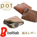 財布 メンズ レディース 小銭入れ 栃木レザーを使用したコンパクトな財布。日本製で送料無料。長財布でも二つ折りでもない小さな財布。pot ポット