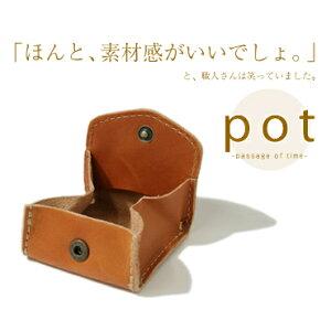 【小銭入れ 日本製 栃木レザー】『pot -ポット-』ナチュラルでやさしい牛革の手触り、ハンドメイド、ベーシックなデザインのシンプルな小銭入れ
