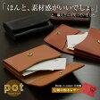 【名刺入れ カードケース 日本製 栃木レザー】『pot -ポット-』フラップで開くふたつのポケットの名刺入れ、ぬくもり感じるハンドメイド、メンズ、レディースに、ナチュラルな牛革の手触りが心地いい名刺入れ 名刺ケース カードケース