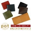 『pot -ポット-』日本製 栃木レザー 財布 メンズ レディース 二...