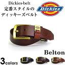 ベルト メンズ 【送料無料】Dickies ディッキーズ 牛革 ベルト レザー バックル シンプル men's ladies belt シンプル レディース ベルトン Belton ギフト プレゼント