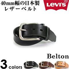 ベルト メンズ リーバイス Levi's カジュアルベルト 牛革 トレードマーク刻印 レザー 日本製 ベルトカット不可 サイズ調整可能 幅40mm プレゼント 無地 シンプル 72116312 men's leather casual belt ブラック ダークブラウン ベージュ 黒 茶 ワンサイズ ベルトン Belton