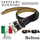 ベルト メンズ 本革 大きいサイズ ブラック/ブラウン イタリア産 幅32mm