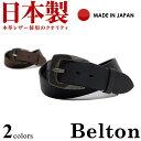 ベルト メンズ カジュアルベルト 牛革 シングルピン プレゼント シンプル ユニセックス ベルトカット可 men's ladies belt ブラック ブラウン 黒 茶 ベルトン Belton