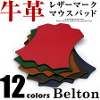 【ゆうパケットで送料無料】マウスパッド 牛革 小物 メンズ 本革 オリジナル プレゼント ロゴ入り 革小物 mouse pad ブラック ブラウン レッド グリーン ネイビー ベルトン Belton