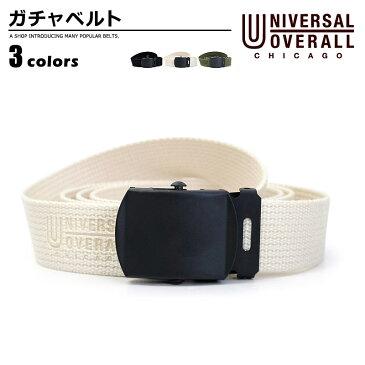 ユニバーサルオーバーオール UNIVERSAL OVERALL ベルト メンズ レディス ガチャベルト 大きいサイズ ブラック/オフホワイト/グリーン 幅30mm UV0858I