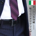 【クリックポストで送料無料】ベルト メンズ 本革 ベルト専門...